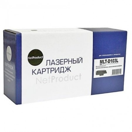 Картридж Samsung ML-2950ND/2955ND/2955DW/SCX-4727/4728FD (NetProduct) NEW MLT-D103L, 2,5К