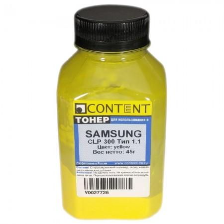 Тонер Content для Samsung CLP-300, Тип 1.1, Y, 45 г, банка